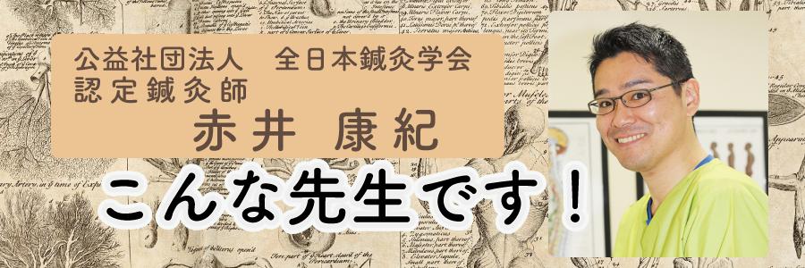 公益社団法人 全日本鍼灸学会認定鍼灸師 赤井康紀