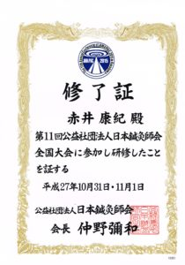 日本鍼灸会全国大会