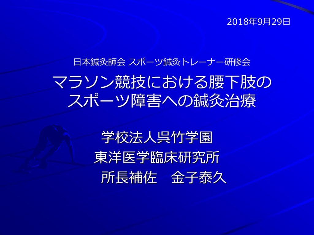 マラソン競技における腰下肢のスポーツ障害への鍼灸治療 金子泰久先生