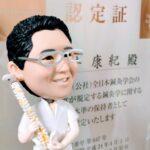 全日本鍼灸学会認定鍼灸師赤井康紀